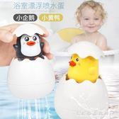 寶寶兒童洗澡玩具戲水游泳嬰兒玩具套裝小黃鴨玩沙沐浴噴水疊疊樂水晶鞋坊