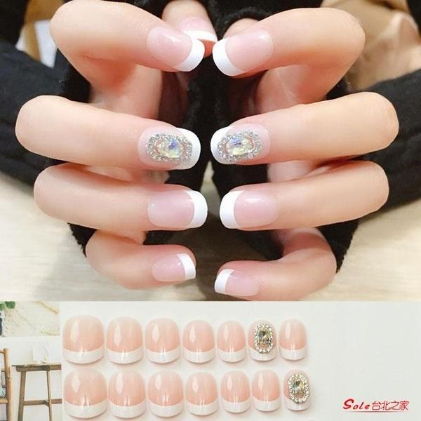 美甲貼 美甲工具用品穿戴拆卸手指甲片女款短款法式成品假指甲貼片甲片