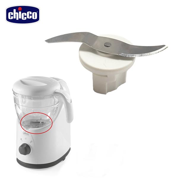chicco-多功能食物調理機-刀片