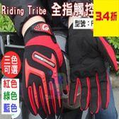 【尋寶趣】全指觸控手套 全掌觸屏 透氣 耐磨 重機/摩托車/賽車/防摔 丹尼斯可參考 PB-CE-11