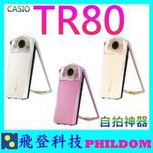 (送FR100L相機) 單機組 原廠皮套 CASIO 台灣卡西歐 EX-TR80 TR80  公司貨 有保固 相機 TR70