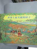 【書寶二手書T1/少年童書_YDP】世界上最美麗的村子_小林豊