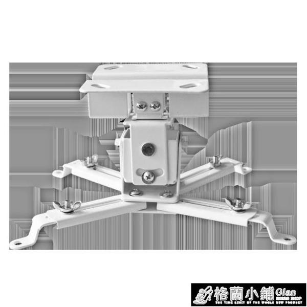 投影儀吊架 吸頂通用架子固定安裝架愛普生明基索尼投影機掛架ATF 格蘭小舖