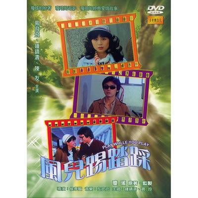 風兒踢踏踩DVD 鳳飛飛/鍾鎮濤