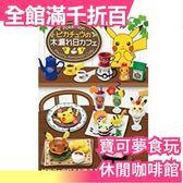 【休閒咖啡館 全8入組】日本 寶可夢 食玩 模型 公仔 神奇寶貝 皮卡丘 RE-MENT【小福部屋】