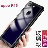 樂晶系列 OPPO R15 手機殼 鋼化玻璃背板 矽膠軟邊 玻璃殼 全包 防摔 防刮 保護殼 熒幕指紋版 保護套
