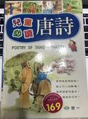 (二手書)兒童必讀唐詩:提昇文學素養的最佳讀物(精)
