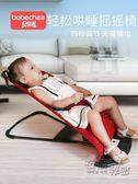 哄娃神器 嬰兒搖搖椅 搖籃寶寶安撫椅搖椅 兒童躺椅哄睡搖籃床 HM 衣櫥秘密