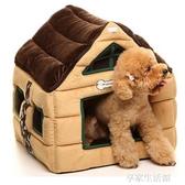 狗窩貓窩冬天保暖蒙古包寵物用品室內狗屋房子小狗泰迪貴賓柯基犬