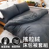 加大床包組+雙人被套 搖粒絨【灰色】經典素色、極度保暖、柔軟親膚、不易起毛球