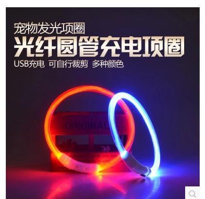 2017新款USB充電牽引脖發光項圈ASD611『時尚玩家』