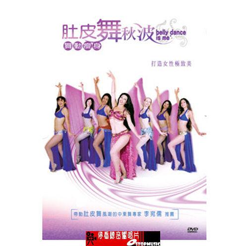【停看聽音響唱片】【DVD】肚皮舞秋波 - 舞動瘦身