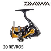 漁拓釣具 DAIWA 20 REVROS LT 1000S [紡車捲線器]