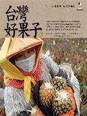(二手書)台灣好果子