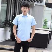 春秋純色襯衫男士短袖白襯衣青少年休閒學生17歲修身韓版潮夏夏款 父親節下殺