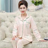 大尺碼 秋季媽媽睡衣中老年長袖休閒大碼女士開衫韓版家居服套裝 ys7801 『伊人雅舍』