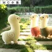 MG 玩偶-超萌神獸草泥馬羊駝公仔毛絨玩具-厘米