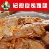 【銅板美食】紐澳良烤雞腿排