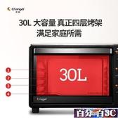 烤箱 長帝TB32SN電烤箱家用烘焙小型烤箱多功能全自動蛋糕30升大容量 WJ百分百