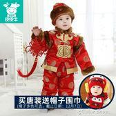 新年 童裝兒童唐裝男寶寶周歲禮服抓周拜年服嬰兒套裝過年喜慶新年裝中國風   color shop