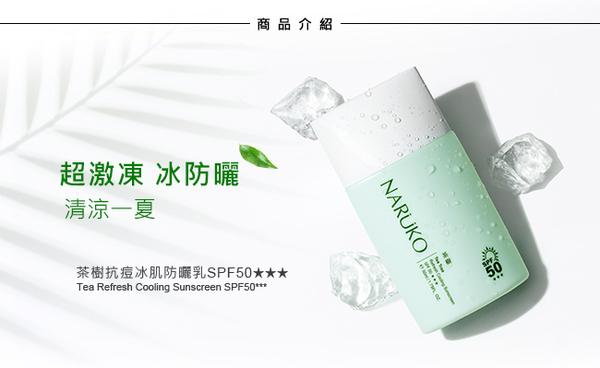 NARUKO牛爾 茶樹抗痘冰肌防曬乳SPF50 50ml