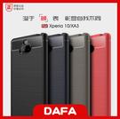 Sony Xperia 10 手機殼 碳纖維矽膠手機軟殼 全包軟外殼 透氣散熱 防撞防摔 矽膠磨砂霧面