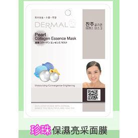 ◇天天美容美髮材料◇ 韓國DERMAL 珍珠保濕亮采面膜 1入 [42779]
