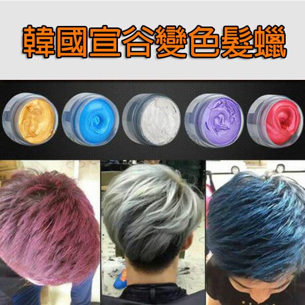 韓國宣谷 XUANGU 變色髮蠟 100ml (五種顏色可選擇)一次性染髮造型玩色髮蠟