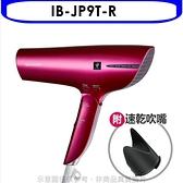 夏普【IB-JP9T-R】新智慧溫控吹風機優雅紅 優質家電