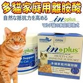四個工作天出貨除了缺貨》美國IN-Plus》多貓家庭用離胺酸-4oz/114g