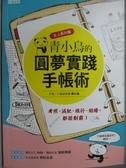 【書寶二手書T8/財經企管_NQW】青小鳥的圓夢實踐手帳術
