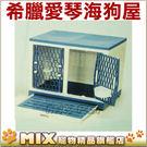 ◆MIX米克斯◆希臘地中海風情.愛琴海狗屋.附底盤/狗碗/飲水器
