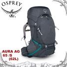 【OSPREY 美國 AURA AG 65 S《聖潔灰》62L】登山包/自助旅行/雙肩背包/行李背包