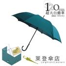 雨傘 萊登傘 素色 自動直傘 超大傘面 ...