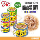 日本CIAO近海鮪魚罐92號(鰹+吻)8...