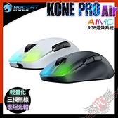 [ PCPARTY ] 德國冰豹 ROCCAT Kone Pro Air 超輕量化 三模 電競光學滑鼠