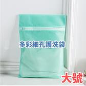 洗衣袋 多彩細孔護洗袋(大號)30*40cm 【XYA045】123OK