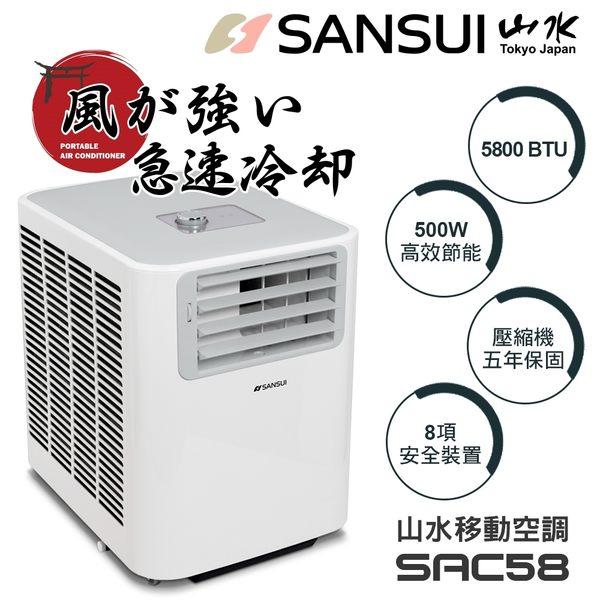 【SANSUI 山水】製冷 / 清淨 / 省電型可移動式空調 5800BTU (SAC58)