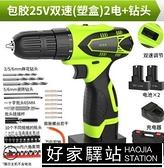 電鑽 卡瓦尼手鑚充電式沖擊電鑚電動螺絲刀手電轉鑚家用起子小手槍鑚