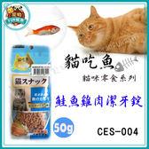 *~寵物FUN城市~*台灣製造《貓吃魚 貓零食系列》CES-004 鮭魚雞肉潔牙錠50g (貓零食/點心)