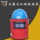 紅鋼紙配安全帽頭戴式電焊面罩焊工防護帽