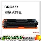 任選顏色- CANON CRG-331 相容碳粉匣 適用 MF8280cw / MF628cw/CRG331