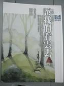 【書寶二手書T5/國中小參考書_WFN】讓我們看雲去_張曼娟