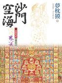 (二手書)沙門空海之唐國鬼宴(8):鬼宴