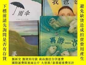 二手書博民逛書店罕見兒童繪本:我爸爸、再遊一次、小房子、獾的禮物、雨傘、花婆婆Y