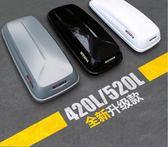 尾牙年貨 車頂行李箱途觀銳界歐藍德漢蘭達 SUV汽車車載通用旅行箱架