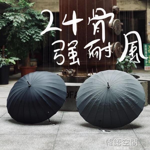 日本原賣2480日元的24纖維骨強耐風男士素色大傘柄高爾夫長柄雨傘 韓語空間