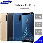 【加碼送行動電源】 三星 Samsung Galaxy A6 Plus 6吋 4G/32G 雙卡雙待 前鏡頭2400萬 臉部辨識 智慧型手機