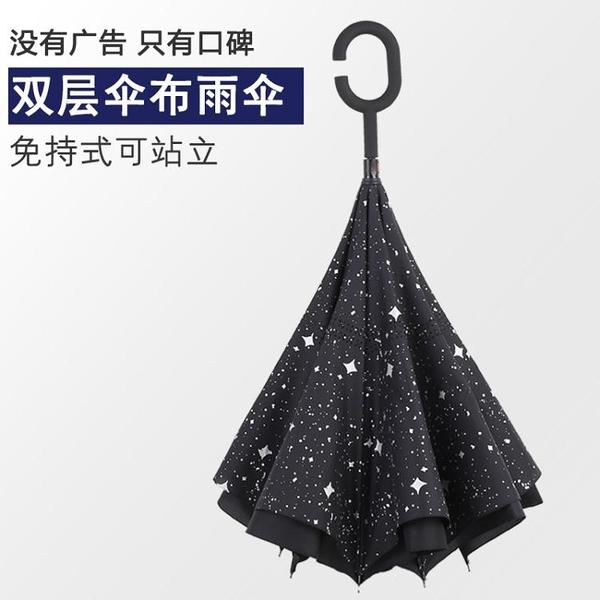 雨傘長柄反向傘雙層免持式反向雨傘大號創意雨傘定制印logo廣告傘 YDL