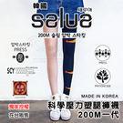 韓國salua科學壓力塑腿褲襪 200M...